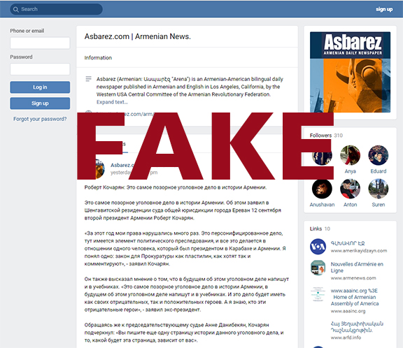 The fake Asbarez page on the Russia-based VK social media site